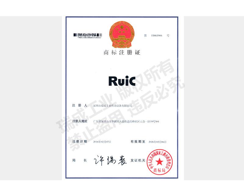 Ruic商标注ce证3