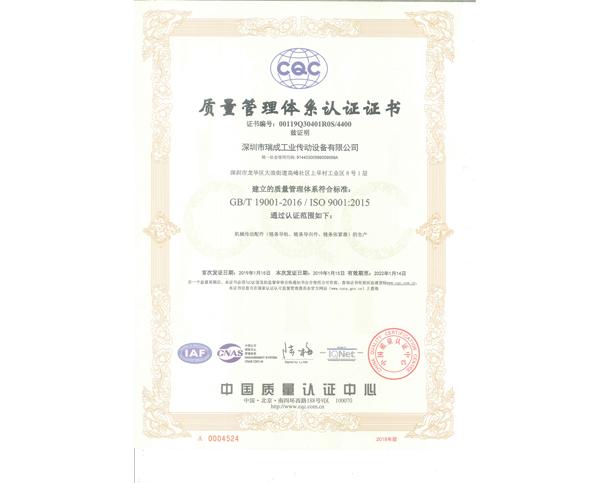 深圳趣ying注ce质liang管理ti系证书